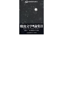 埴谷雄高作品集 8 戦後文学論集 2