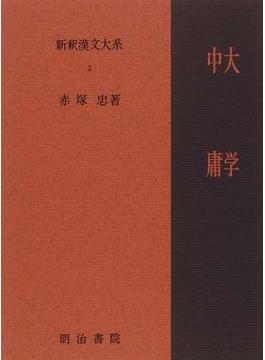 新釈漢文大系 2 大学・中庸