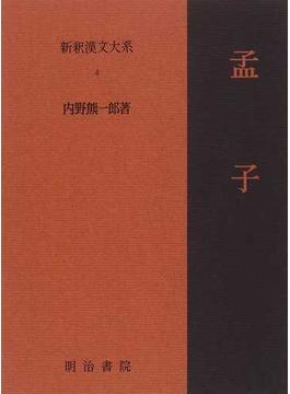 新釈漢文大系 4 孟子