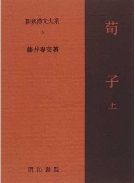 新釈漢文大系 5 荀子 上