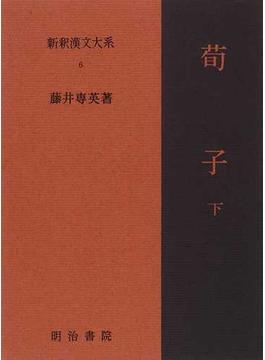 新釈漢文大系 6 荀子 下