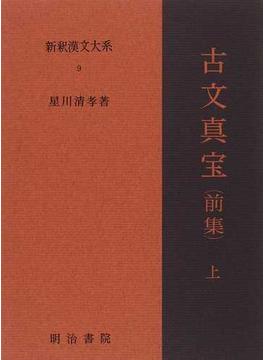 新釈漢文大系 9 古文真宝 前集 上