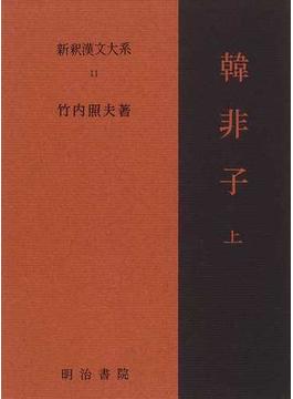 新釈漢文大系 11 韓非子 上