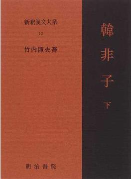 新釈漢文大系 12 韓非子 下