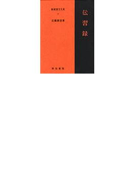 新釈漢文大系 13 伝習録