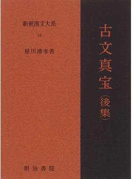 新釈漢文大系 16 古文真宝 後集