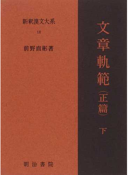 新釈漢文大系 18 文章軌範 正篇 下