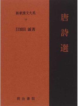 新釈漢文大系 19 唐詩選