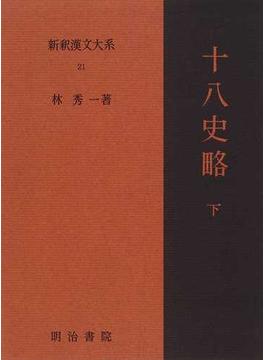 新釈漢文大系 21 十八史略 下