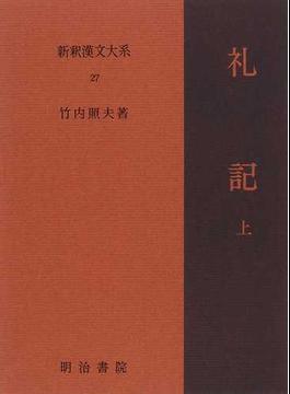 新釈漢文大系 27 礼記 上