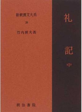 新釈漢文大系 28 礼記 中
