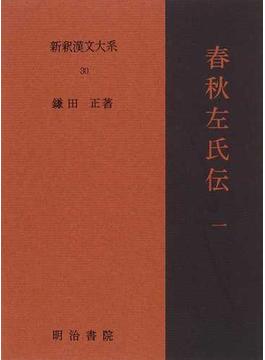 新釈漢文大系 30 春秋左氏伝 1