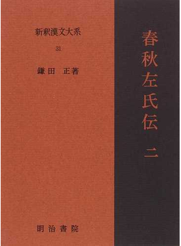 新釈漢文大系 31 春秋左氏伝 2