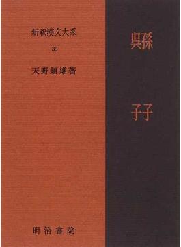 新釈漢文大系 36 孫子 呉子