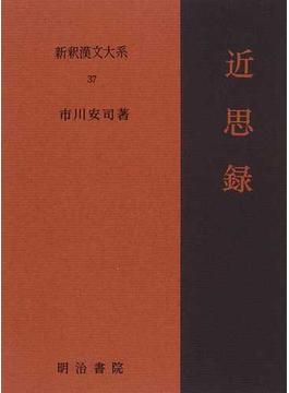 新釈漢文大系 37 近思録
