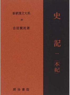 新釈漢文大系 38 史記 1 本紀