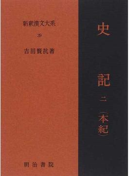新釈漢文大系 39 史記 2 本紀
