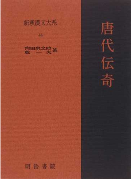 新釈漢文大系 44 唐代伝奇
