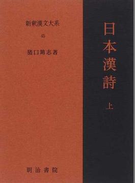 新釈漢文大系 45 日本漢詩 上