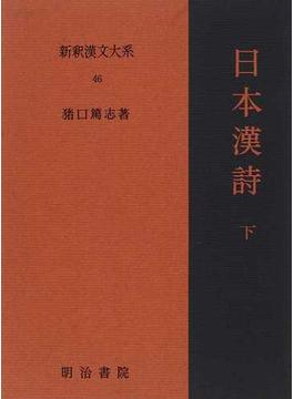 新釈漢文大系 46 日本漢詩 下