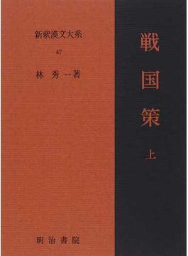 新釈漢文大系 47 戦国策 上