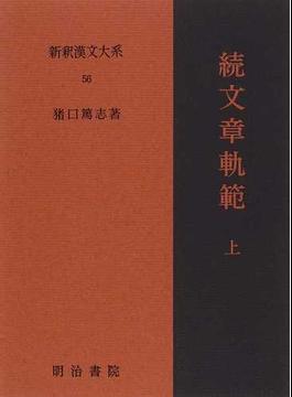 新釈漢文大系 56 続文章軌範 上