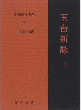 新釈漢文大系 60 玉台新詠 上
