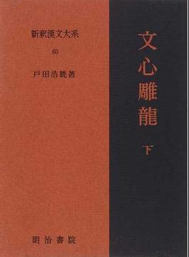 新釈漢文大系 65 文心雕龍 下