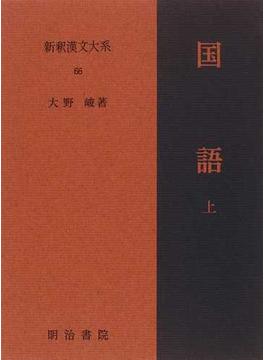 新釈漢文大系 66 国語 上