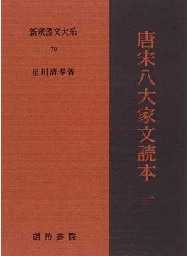 新釈漢文大系 70 唐宋八大家文読本 1