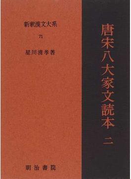 新釈漢文大系 71 唐宋八大家文読本 2