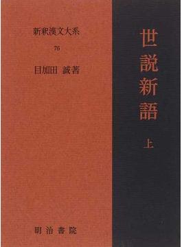 新釈漢文大系 76 世説新語 上