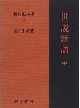 新釈漢文大系 77 世説新語 中