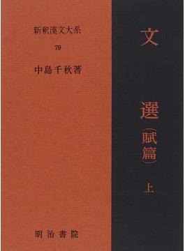 新釈漢文大系 79 文選 賦篇 上