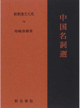新釈漢文大系 84 中国名詞選