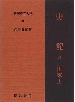 新釈漢文大系 85 史記 5 世家 上