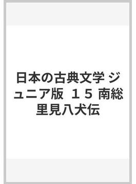 日本の古典文学 ジュニア版  15 南総里見八犬伝