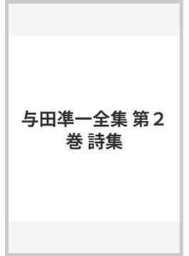 与田凖一全集 第2巻 詩集