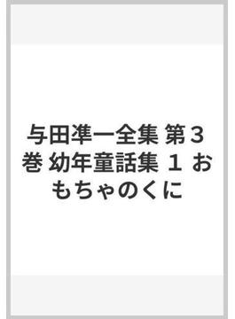 与田凖一全集 第3巻 幼年童話集 1 おもちゃのくに