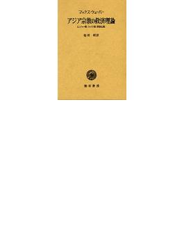 アジア宗教の救済理論 ヒンドゥー教・ジャイナ教・原始仏教