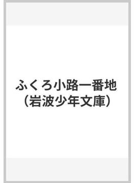ふくろ小路一番地(岩波少年文庫)