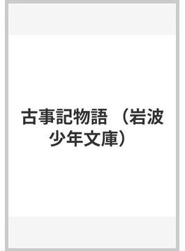 古事記物語(岩波少年文庫)