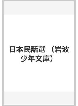 日本民話選(岩波少年文庫)