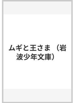 ムギと王さま(岩波少年文庫)