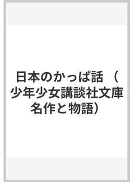 日本のかっぱ話