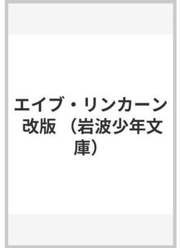 エイブ・リンカーン 改版(岩波少年文庫)