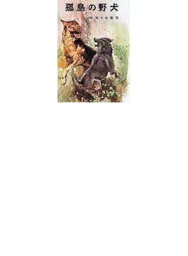 孤島の野犬