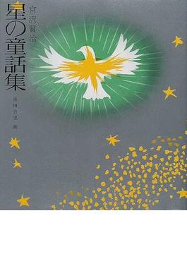 星の童話集