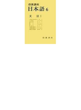 岩波講座 日本語 6 文法 1