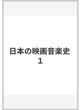 日本の映画音楽史 1